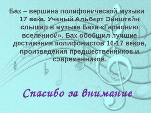 Бах – вершина полифонической музыки 17 века. Ученый Альберт Эйнштейн слышал в