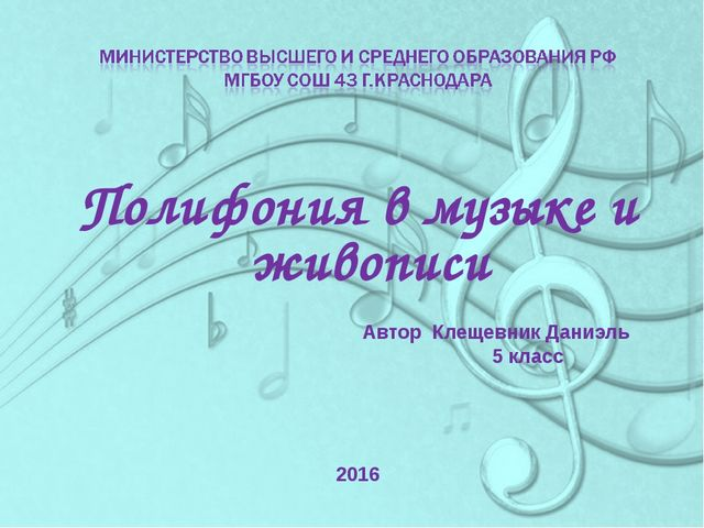 Полифония в музыке и живописи...