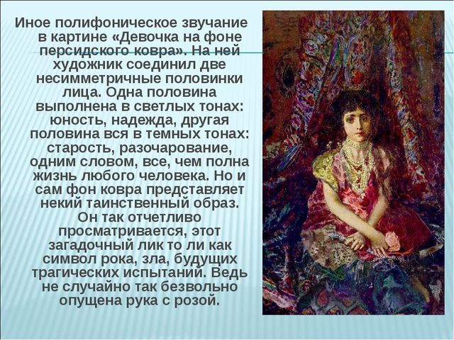 Иное полифоническое звучание в картине «Девочка на фоне персидского ковра». Н...