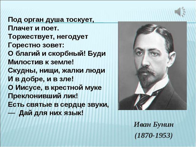 Иван Бунин  Иван Бунин  (1870-1953)