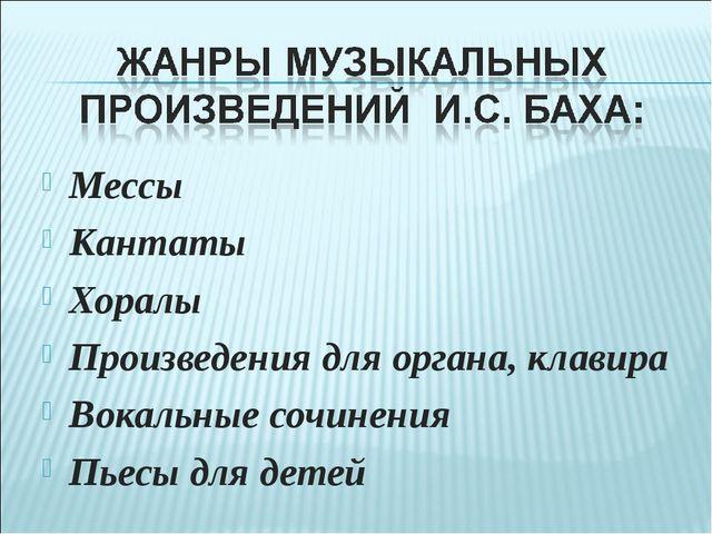 Мессы Мессы Кантаты Хоралы Произведения для органа, клавира Вокальные со...