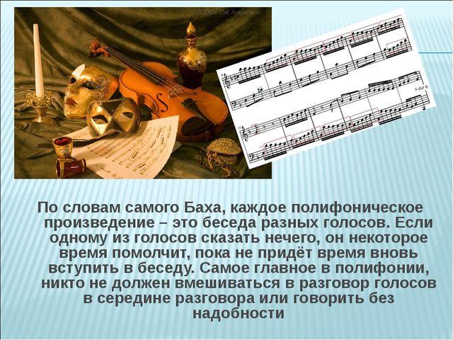 По словам самого Баха, каждое полифоническое произведение – это беседа разных...