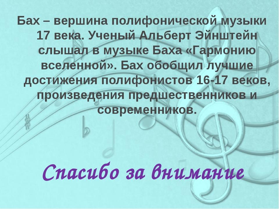 Бах – вершина полифонической музыки 17 века. Ученый Альберт Эйнштейн слышал в...