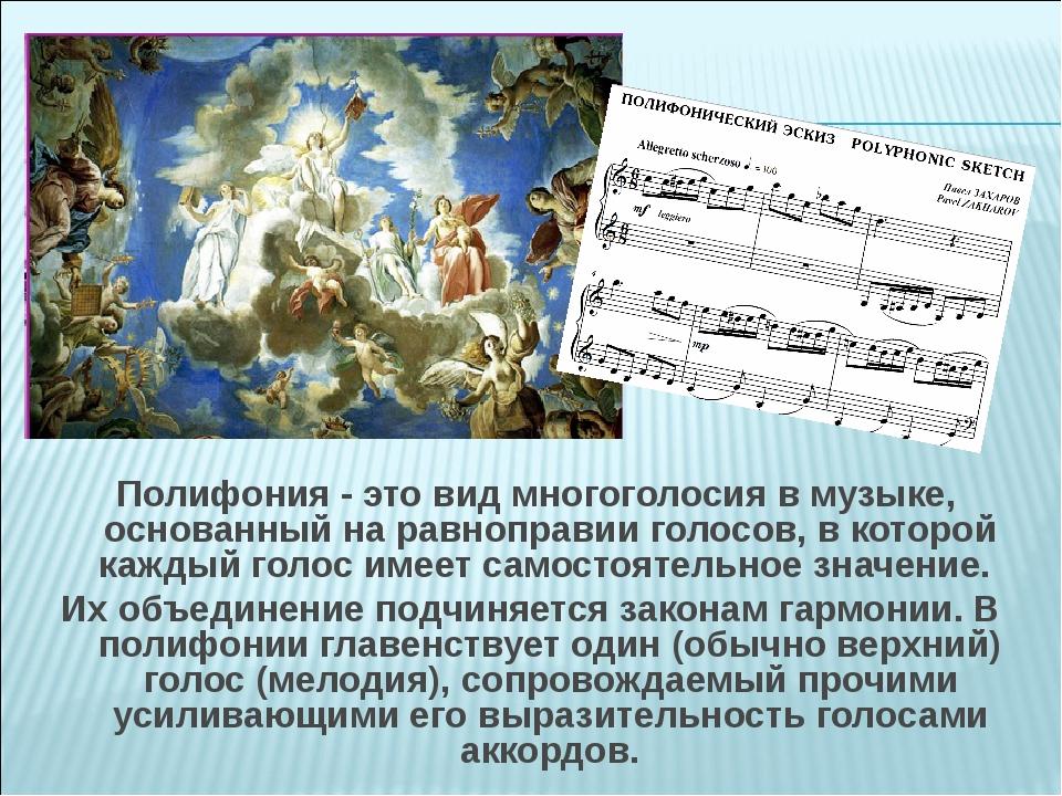 Полифония -это вид многоголосия в музыке, основанный на равноправ...