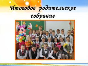 Итоговое родительское собрание в 3 В классе http://linda6035.ucoz.ru/
