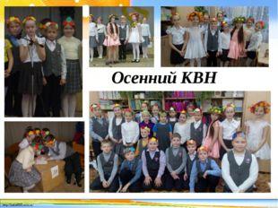 Осенний КВН http://linda6035.ucoz.ru/