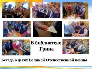 В библиотеке Грина Беседа о детях Великой Отечественной войны http://linda603