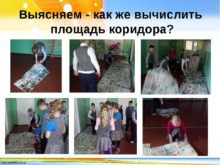 Выясняем - как же вычислить площадь коридора? http://linda6035.ucoz.ru/