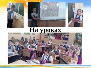 На уроках http://linda6035.ucoz.ru/