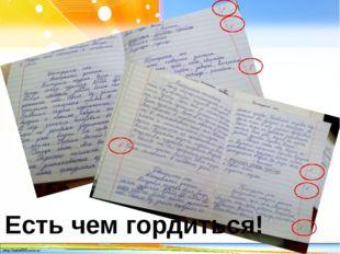 Есть чем гордиться! http://linda6035.ucoz.ru/
