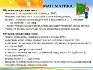 МАТЕМАТИКА: Обучающиеся должны знать: названия и последовательность чисел до