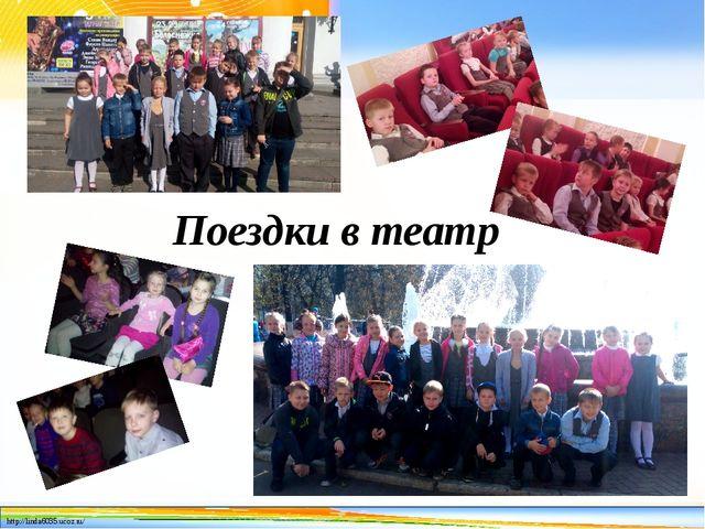 Поездки в театр http://linda6035.ucoz.ru/