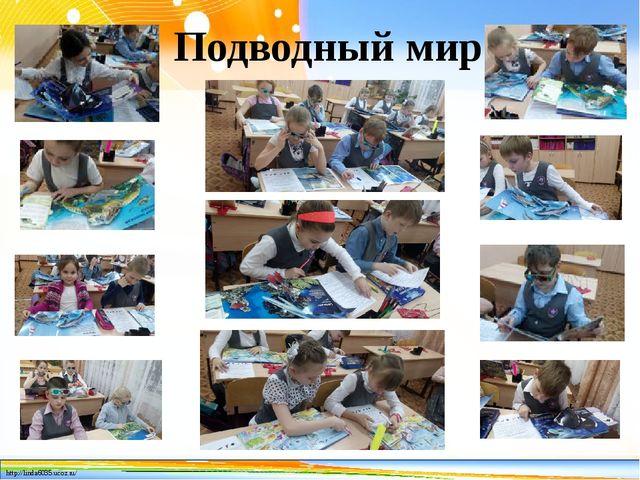 Подводный мир http://linda6035.ucoz.ru/