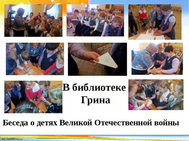 В библиотеке Грина Беседа о детях Великой Отечественной войны http://linda603...