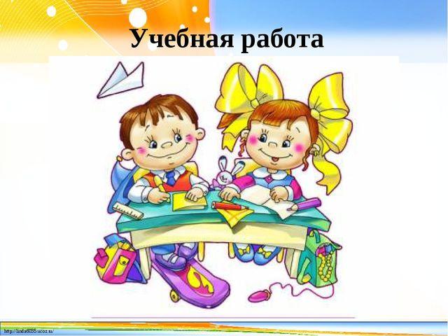 Учебная работа 3 класс http://linda6035.ucoz.ru/