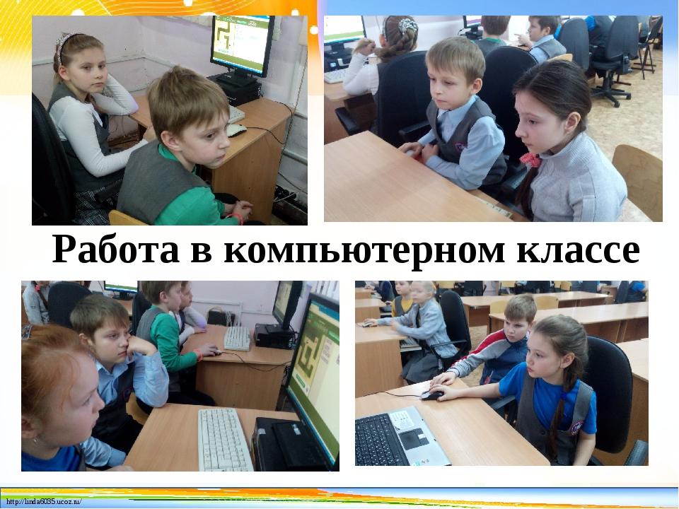 Работа в компьютерном классе http://linda6035.ucoz.ru/