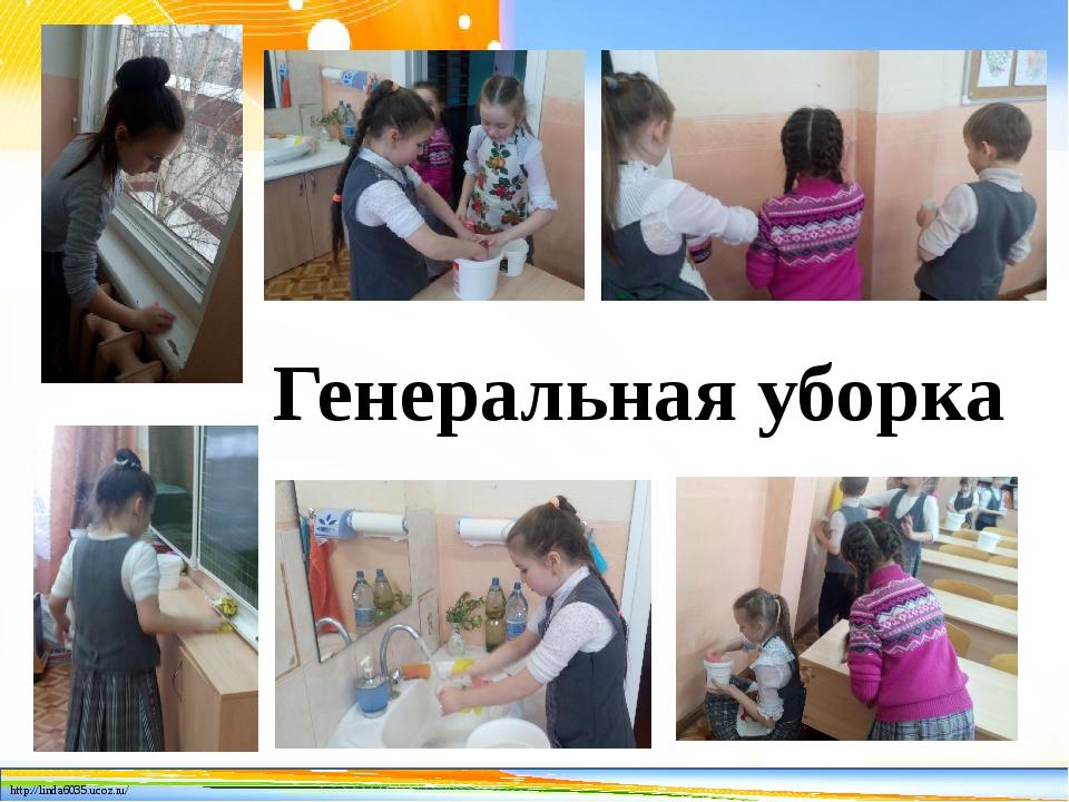 Генеральная уборка http://linda6035.ucoz.ru/