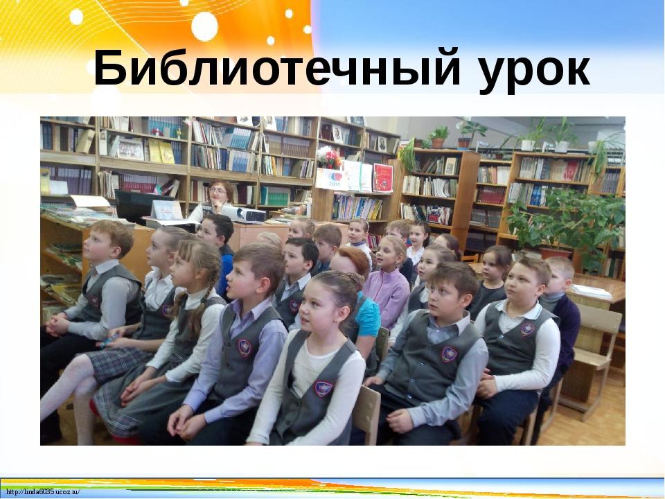 Библиотечный урок http://linda6035.ucoz.ru/