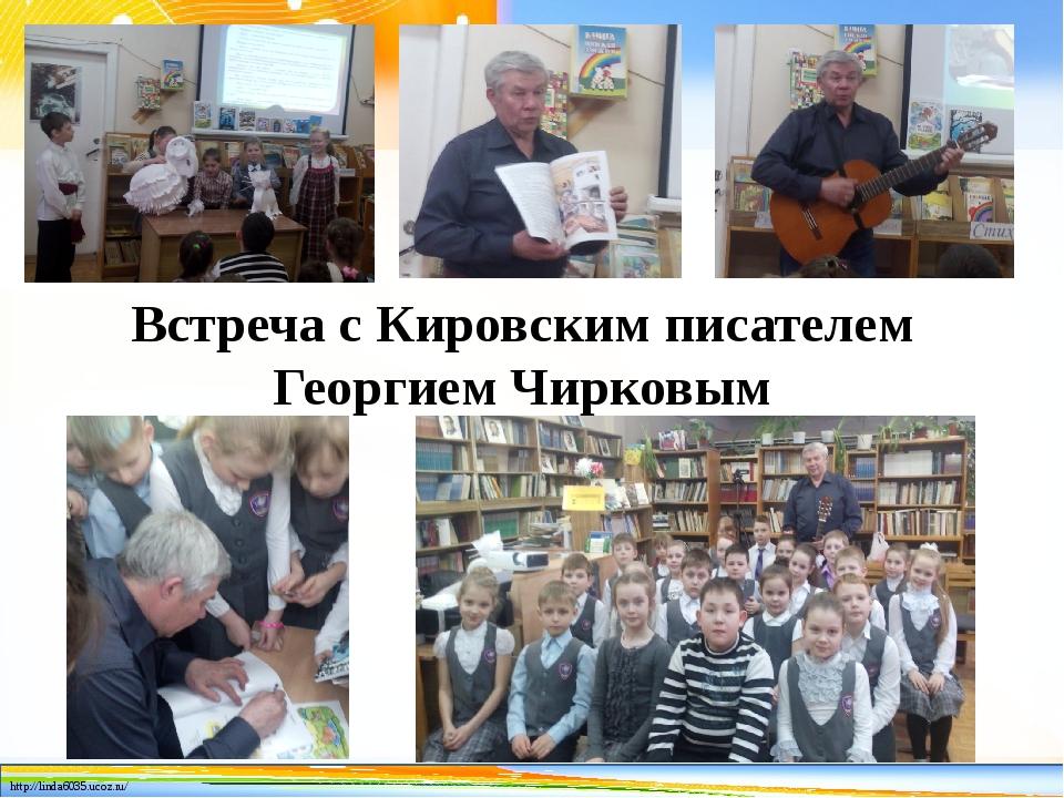 Встреча с Кировским писателем Георгием Чирковым http://linda6035.ucoz.ru/
