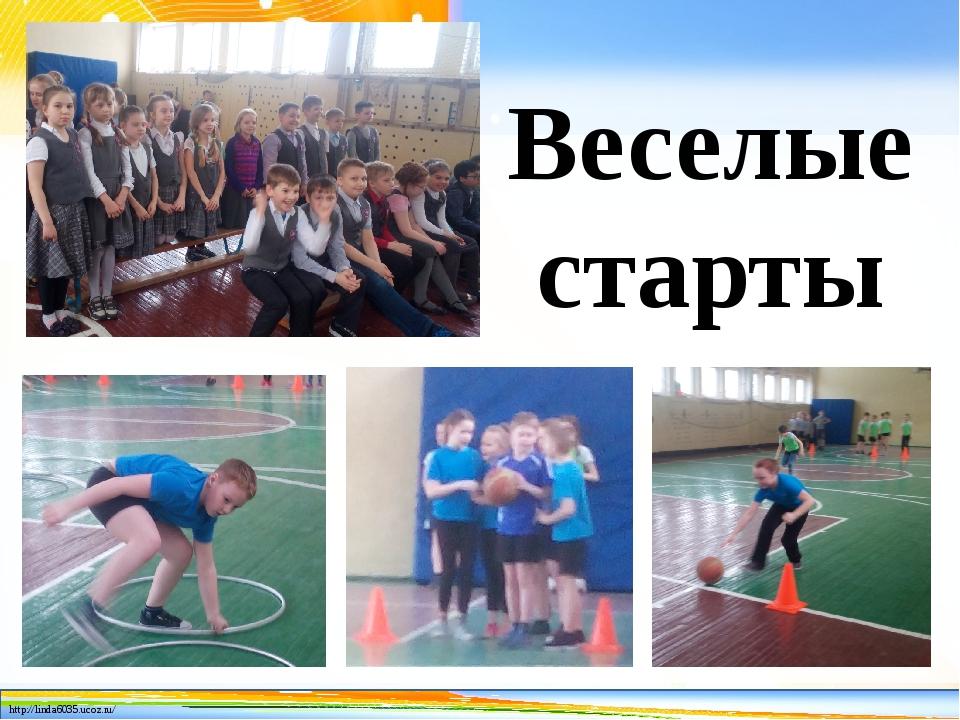 Веселые старты http://linda6035.ucoz.ru/