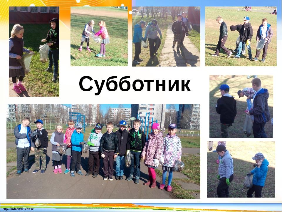 Субботник http://linda6035.ucoz.ru/