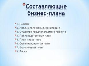 1. Резюме 2. Анализ положения, мониторинг 3. Существо предполагаемого проекта