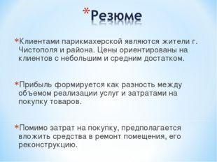 Клиентами парикмахерской являются жители г. Чистополя и района. Цены ориентир