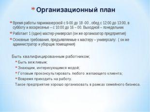 Организационный план Время работы парикмахерской с 9-00 до 18 -00 , обед с 12