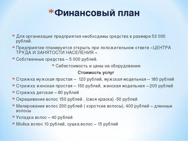 Финансовый план Для организации предприятия необходимы средства в размере 53...
