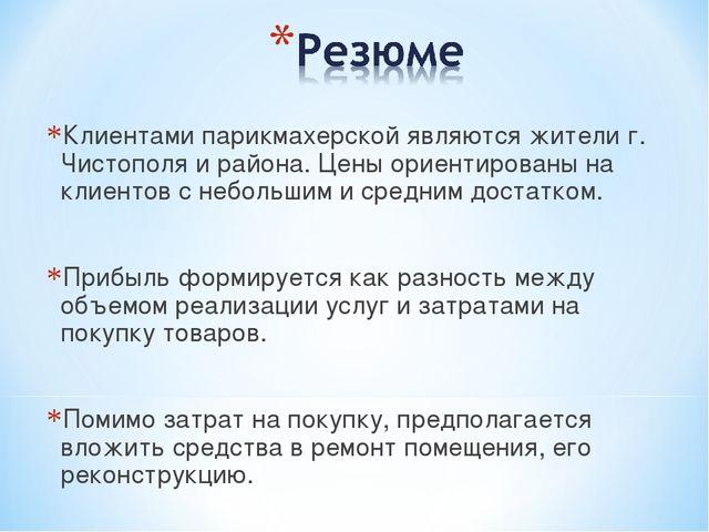 Клиентами парикмахерской являются жители г. Чистополя и района. Цены ориентир...
