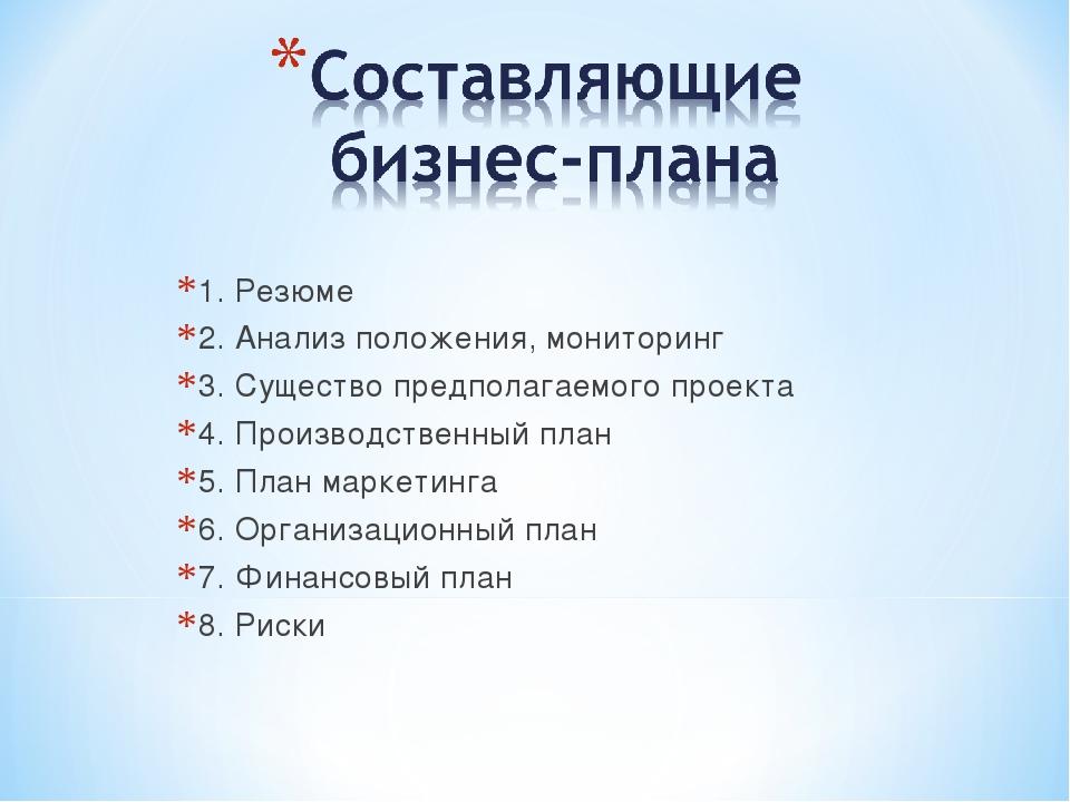 1. Резюме 2. Анализ положения, мониторинг 3. Существо предполагаемого проекта...