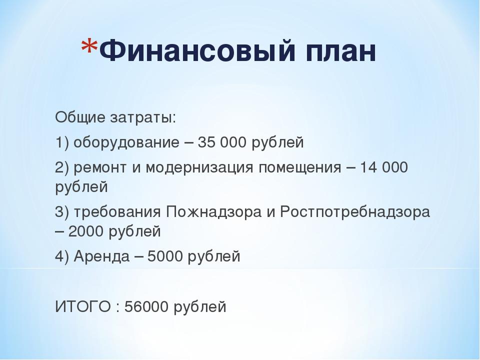 Финансовый план Общие затраты: 1) оборудование – 35 000 рублей 2) ремонт и мо...