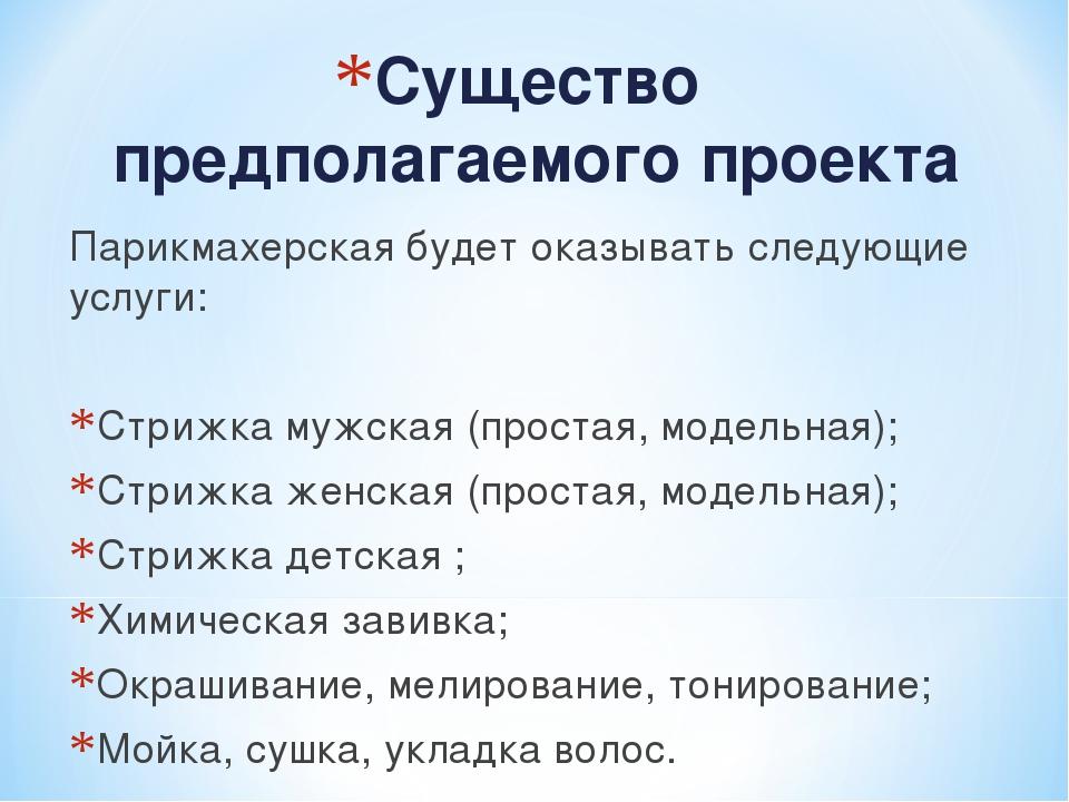 Существо предполагаемого проекта Парикмахерская будет оказывать следующие усл...