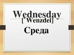 Среда [`Wenzdei] Wednesday