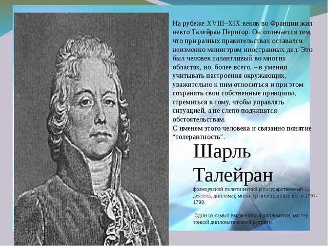 Шарль Талейран французский политический и государственный деятель, дипломат,...