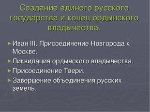 Создание единого русского государства и конец ордынского владычества. Иван II