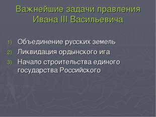 Важнейшие задачи правления Ивана III Васильевича Объединение русских земель Л