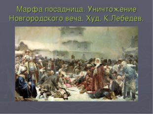 Марфа посадница. Уничтожение Новгородского веча. Худ. К.Лебедев.
