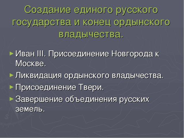 Создание единого русского государства и конец ордынского владычества. Иван II...