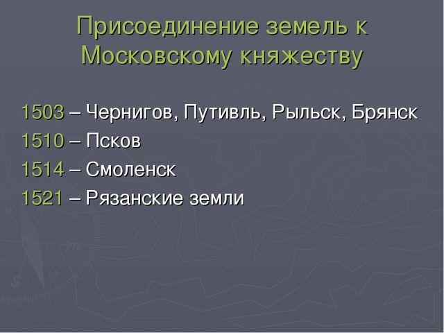 Присоединение земель к Московскому княжеству 1503 – Чернигов, Путивль, Рыльск...