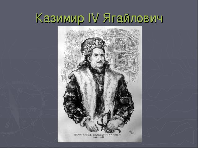 Казимир IV Ягайлович