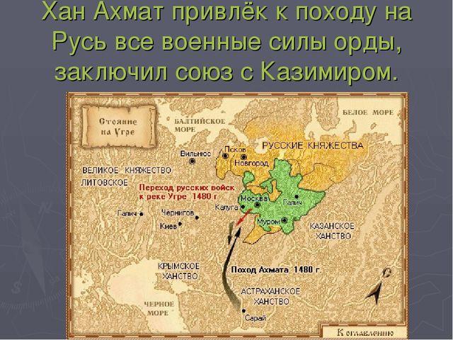 Хан Ахмат привлёк к походу на Русь все военные силы орды, заключил союз с Каз...