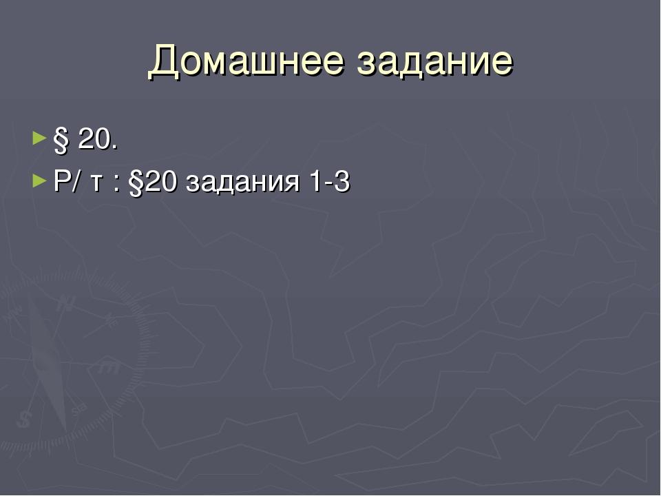 Домашнее задание § 20. Р/ т : §20 задания 1-3
