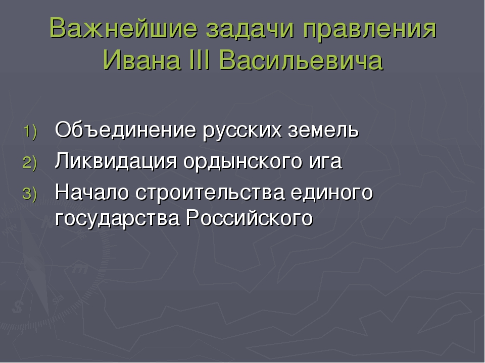 Важнейшие задачи правления Ивана III Васильевича Объединение русских земель Л...