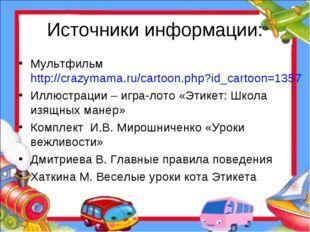 Источники информации: Мультфильм http://crazymama.ru/cartoon.php?id_cartoon=1