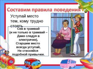 Уступай место тем, кому трудно стоять Сев в трамвай (и не только в трамвай –