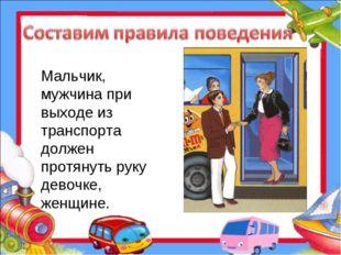 Мальчик, мужчина при выходе из транспорта должен протянуть руку девочке, женщ