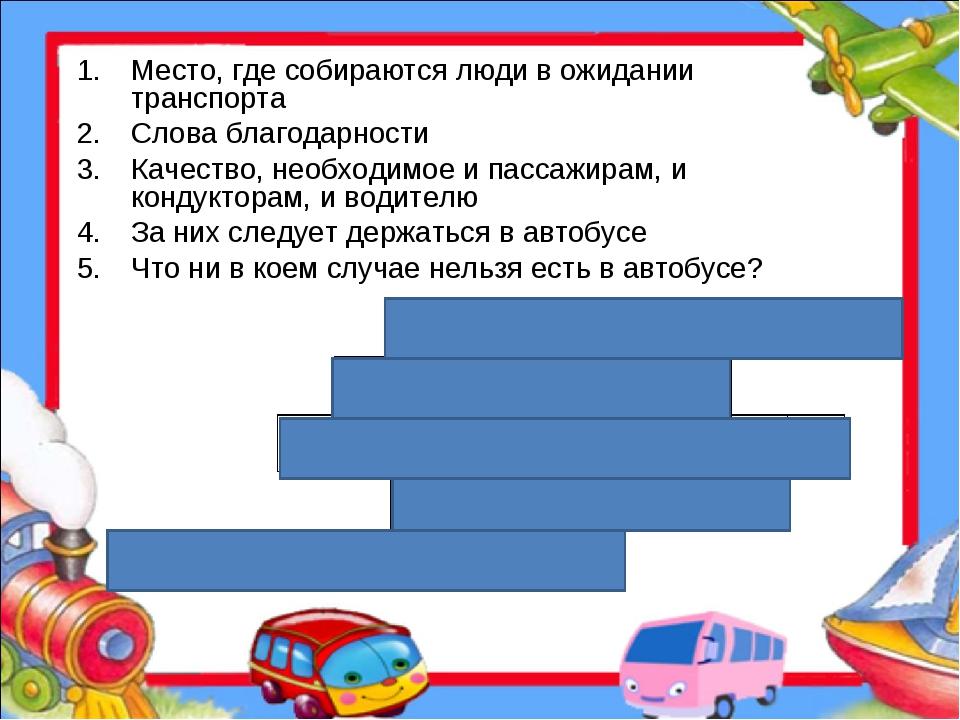 Место, где собираются люди в ожидании транспорта Слова благодарности Качество...