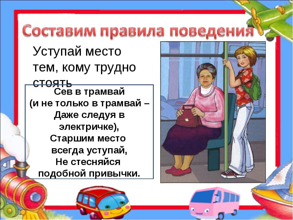 Уступай место тем, кому трудно стоять Сев в трамвай (и не только в трамвай –...