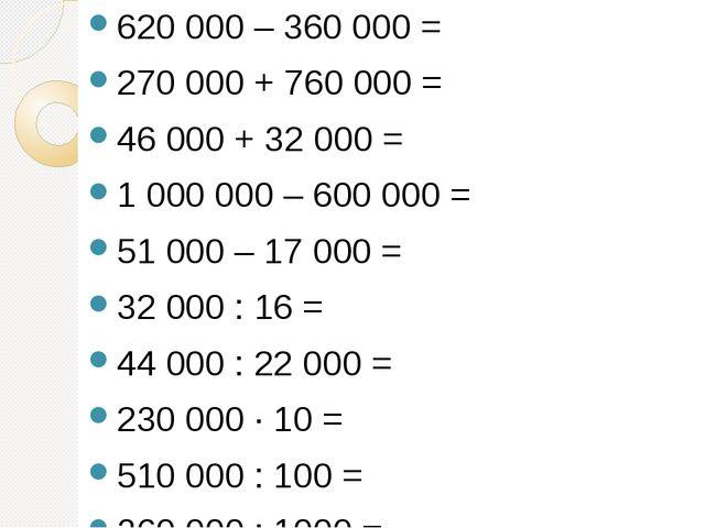 620 000 – 360 000 = 270 000 + 760 000 = 46 000 + 32 000 = 1 000 000 – 600 000...